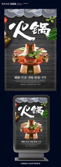 火锅海报设计