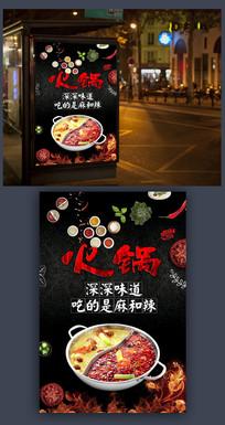 火锅美食文化海报下载