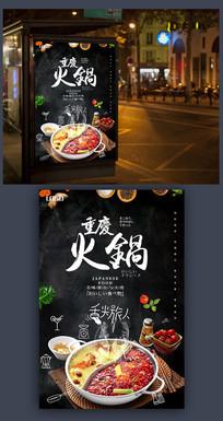 火锅文化美食海报下载