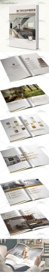 简约素雅家居画册设计