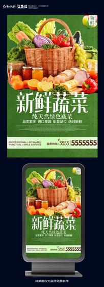 简约新鲜蔬菜海报宣传设计