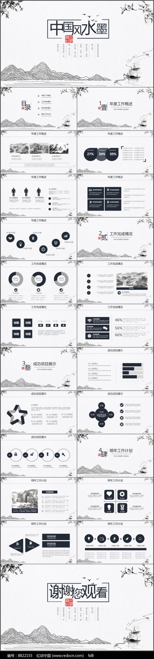 简约中国水墨风商务PPT模板图片