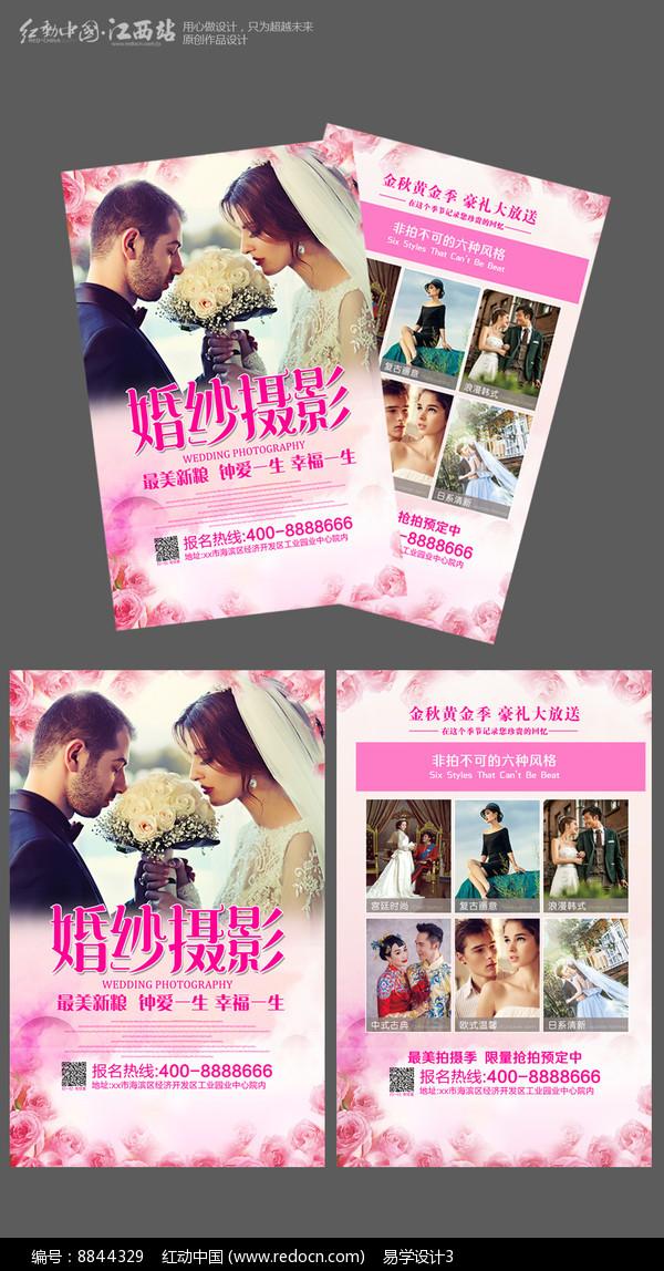 浪漫婚纱摄影宣传单设计图片