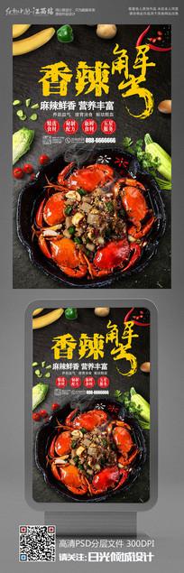 时尚大气香辣蟹宣传海报