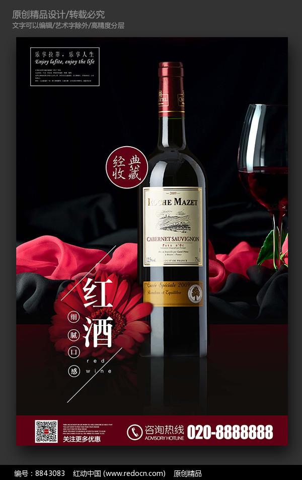 时尚红色花朵红酒海报素材图片
