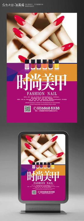 时尚美甲宣传海报