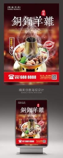 铜火锅羊杂海报设计