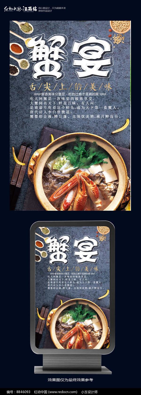蟹美食宣传海报设计图片