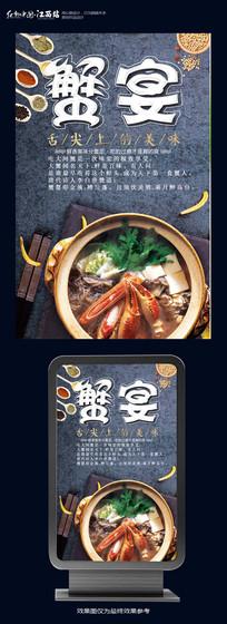 蟹美食宣传海报设计