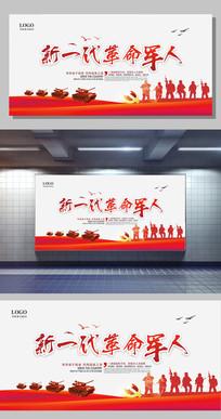 新一代革命军人创意设计展板