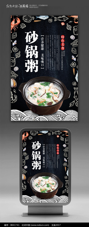 养胃砂锅粥美食海报图片