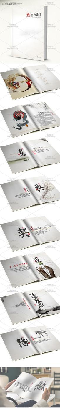 中国风广告公司画册