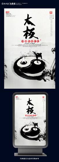 中国风太极宣传海报