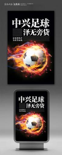 中兴足球泽无旁贷比赛海报