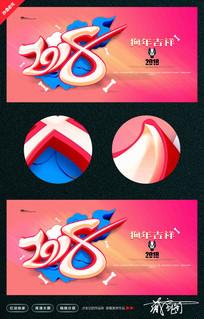 2018狗年吉祥主题海报设计