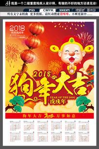 2018狗年日历海报设计