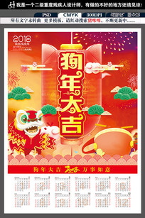 2018年狗年中国风挂历设计