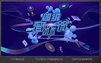 超级音乐节紫色活动展板
