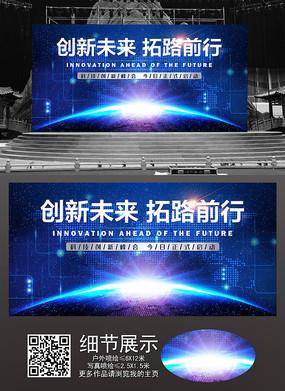 创新科技展板