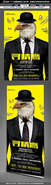 创意寻精英招聘海报设计