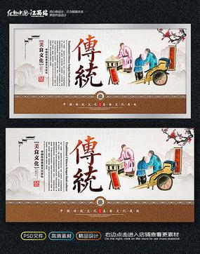 传统火锅宣传展板