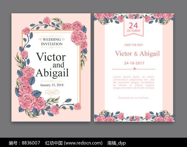 粉色大气婚礼邀请函图片