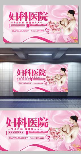 妇科医院宣传活动海报
