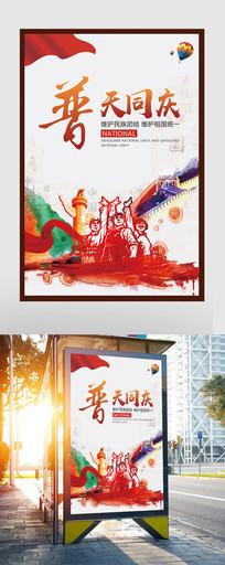 共筑中国梦国庆党建海报模板