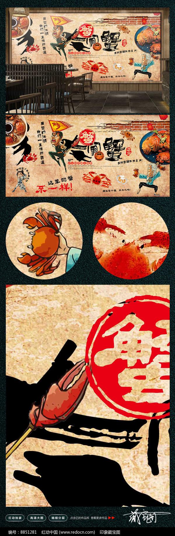 海鲜店大闸蟹背景墙展板设计图片