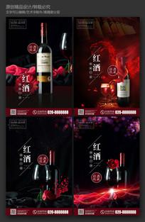 红酒酒会海报素材