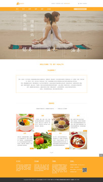 健康养生网页首页