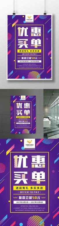 简约炫彩风格优惠买单促销海报