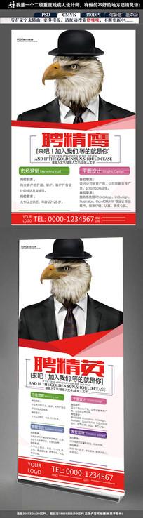 兼职宣传员假期招聘海报