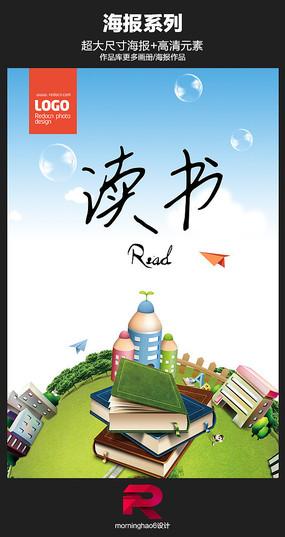 卡通儿童读书海报