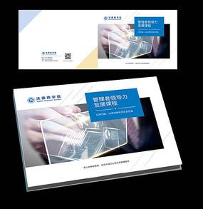 蓝色科技横版封面