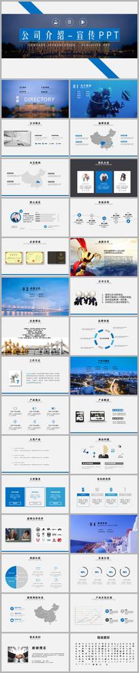 蓝色企业公司简介PPT模版