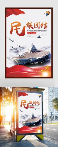 民族团结中国梦党建海报模板