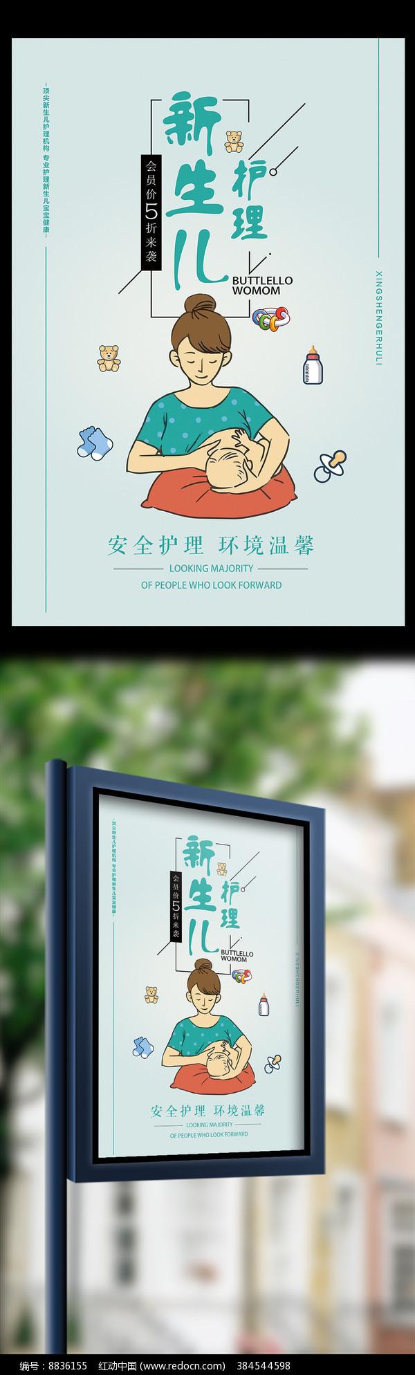 清新新生儿护理母婴海报图片