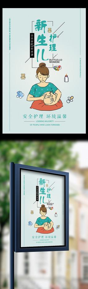 清新新生儿护理母婴海报