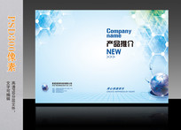 企業動感科技畫冊封面
