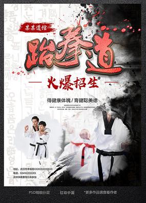 跆拳道培训招生海报