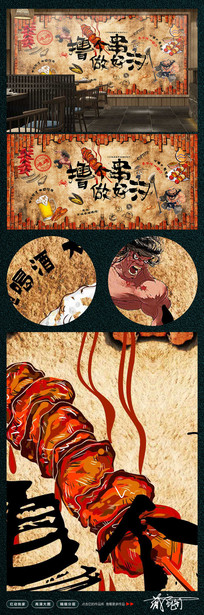 烧烤店撸串文化背景墙展板