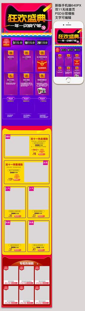 淘宝双11手机端十一首页模板