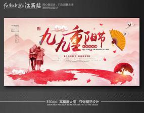 唯美大气中国风重阳节展板