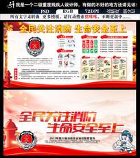 消防知识宣传栏