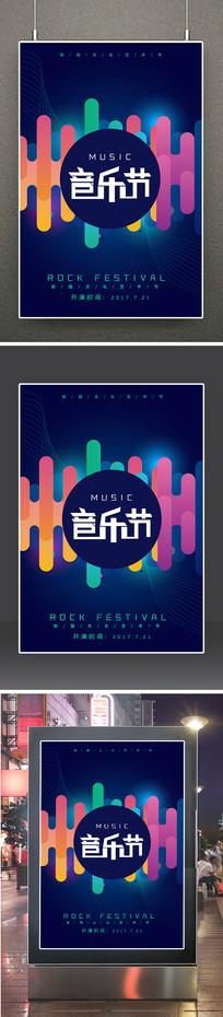 校园文艺节音乐节海报设计