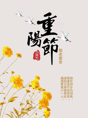 中国传统节日重阳