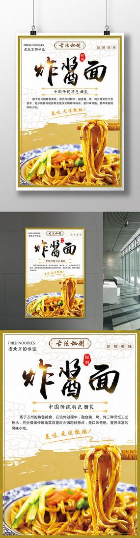中国风餐饮炸酱面面食海报设计