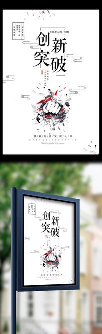 中国风创新突破企业文化海报