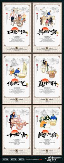中国风传统餐饮小吃店宣传展板